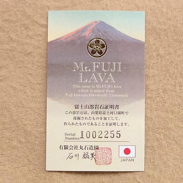 富士溶岩石シリアルナンバー
