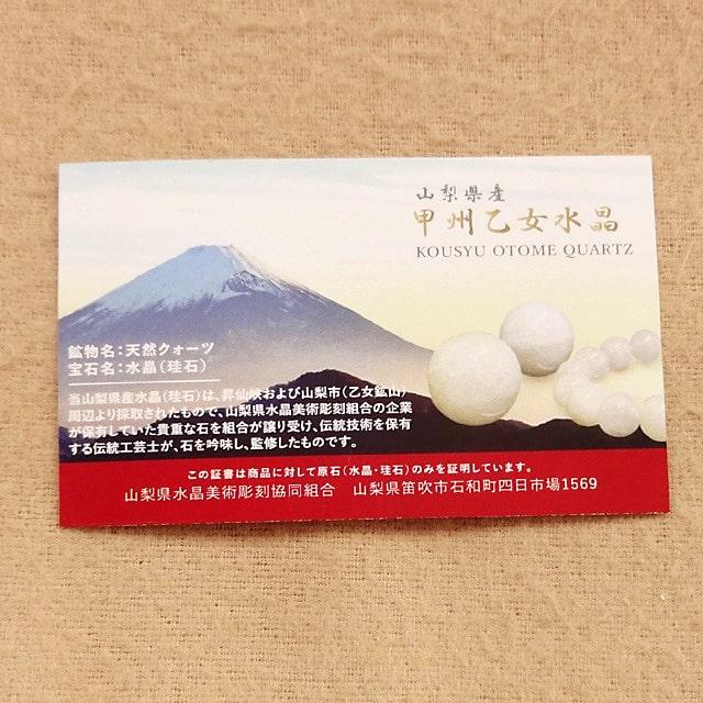 山梨県水晶美術彫刻組合が発行しているギャランティカード(証書)表面