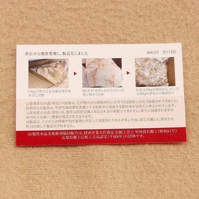 山梨県水晶美術彫刻組合が発行しているギャランティカード(証書)裏面